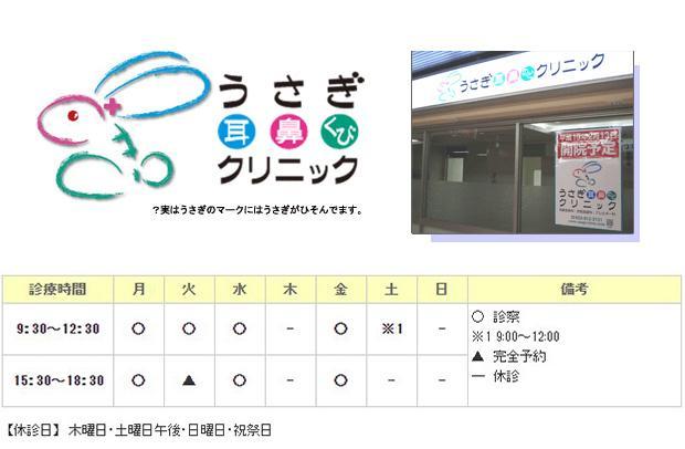 うさぎ耳鼻くびクリニック|名古屋市北区|耳鼻咽喉科