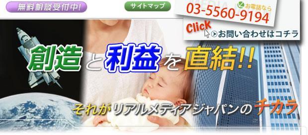 株式会社 リアルメディアジャパン|中央区|生活サービス(その他)