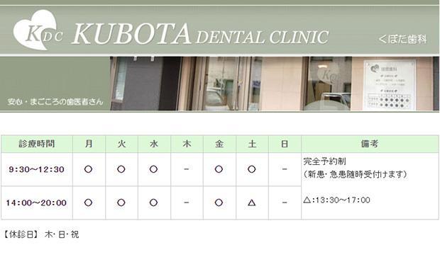 窪田歯科|東大阪市|歯科