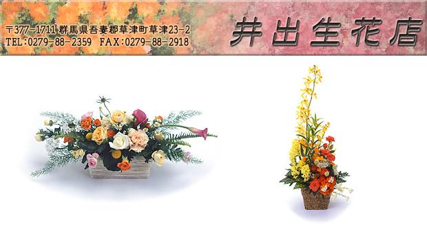 井出生花店|吾妻郡草津町|フラワーショップ