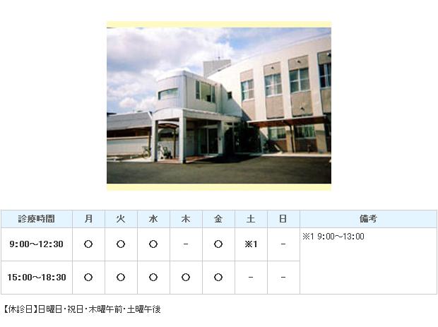 外科内科山尾医院|出雲市|外科