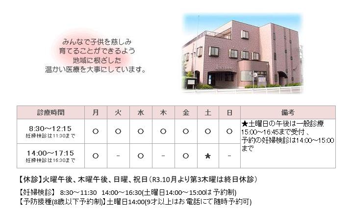 あつみ医院|浜松市北区|産婦人科