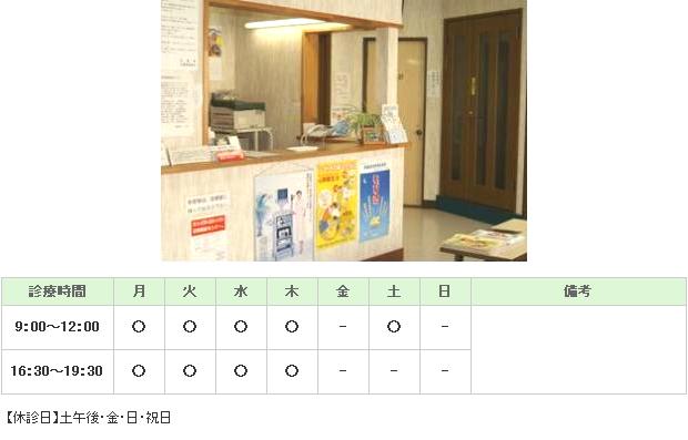 白壁診療所|尼崎市|胃腸科