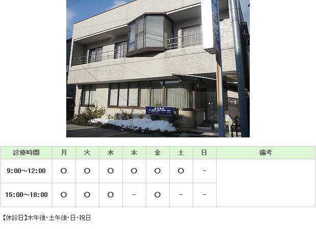 松本医院|射水市|内科