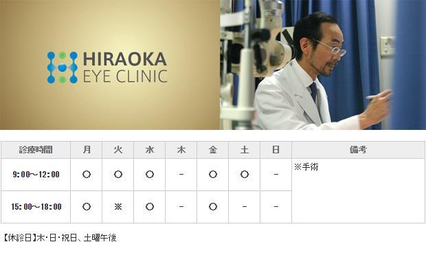 平岡眼科医院|所沢市|眼科