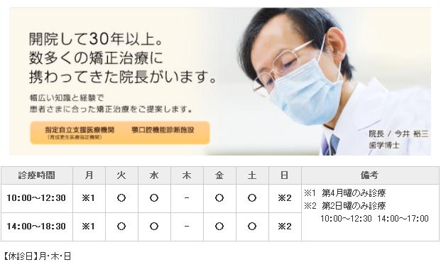 今井矯正歯科|江戸川区|歯科