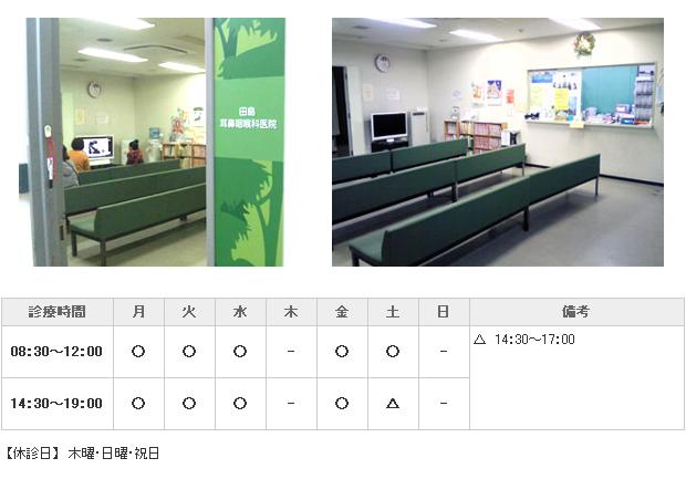 田島耳鼻咽喉科医院|志木市|耳鼻咽喉科