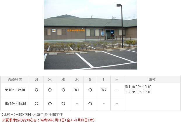 かきぬま整形外科|東松山市|整形外科