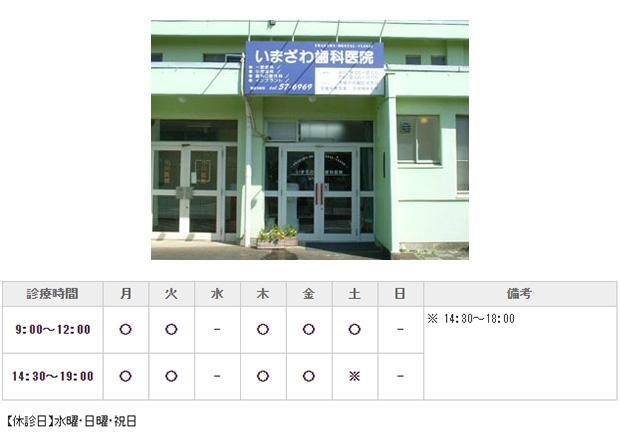 医療法人社団 彩生会 いまざわ歯科医院|三郷市|歯科