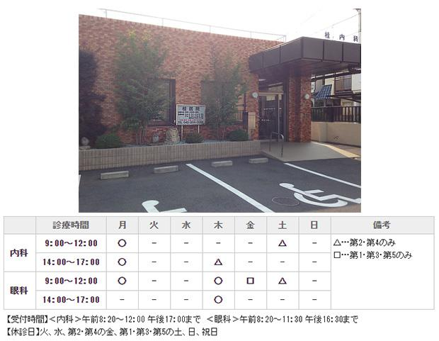 桂医院|所沢市|内科