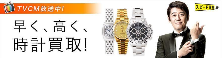 腕時計のスピード買取.jp