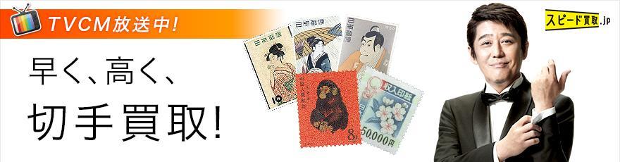 切手のスピード買取.jp