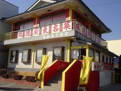 順徳 広東名菜 石和店