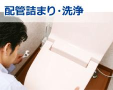 配管詰まり・洗浄