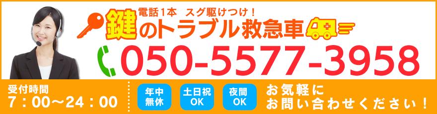 電話1本スグ駆けつけ 電話番号:050-5577-3958