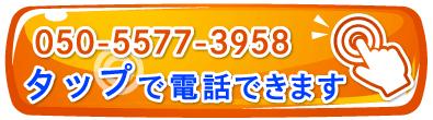 タップで電話できます 電話番号:050-5577-3958