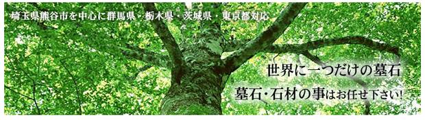 新井石材店|熊谷市|墓石