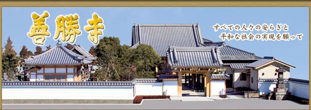 善勝寺|鴻巣市|霊園