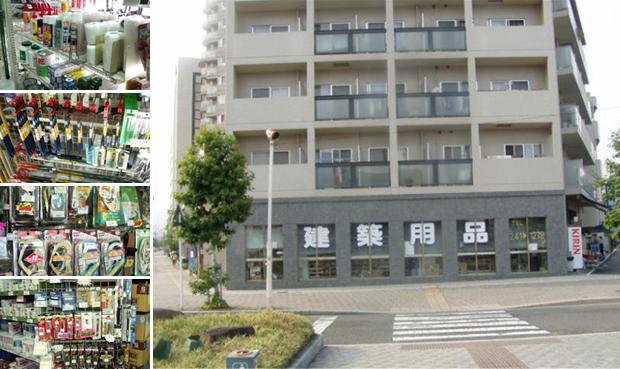 株式会社 秋本勇吉商店|広島市中区|生活サービス(その他)