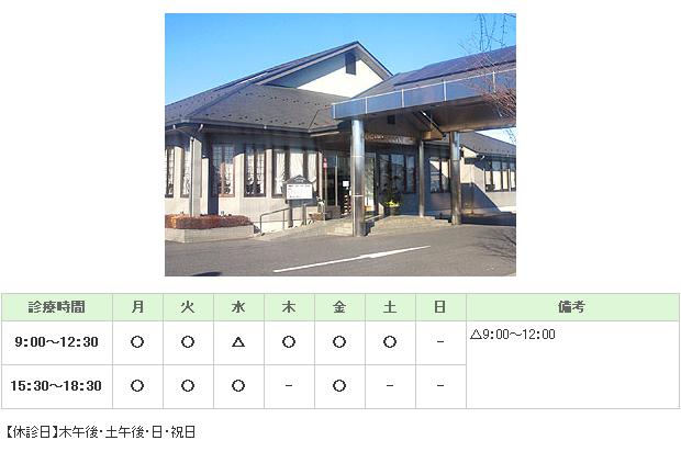 小川医院|飯能市|内科