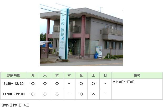 こしの医院|坂井市|内科