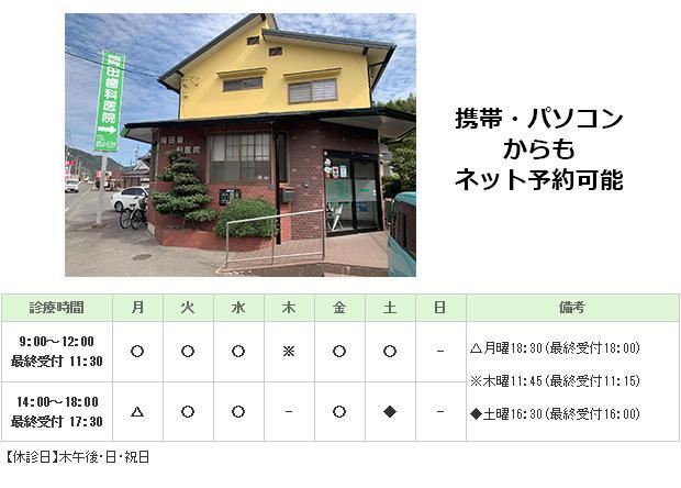 岡田歯科医院|安芸郡熊野町|歯科