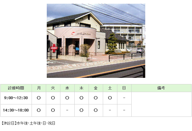 いまづ内科消化器科クリニック|遠賀郡岡垣町|内科
