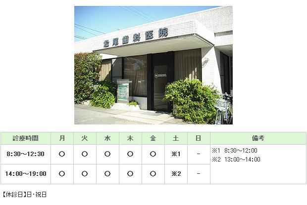 松尾歯科医院|姫路市飾磨区|歯科