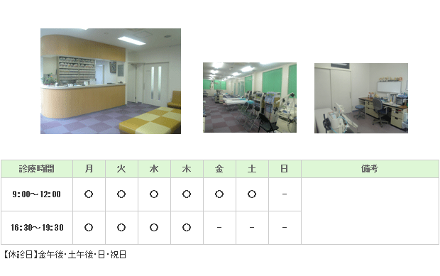 山下整形外科|東大阪市|整形外科
