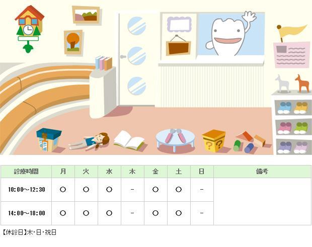 かとう小児歯科|福岡市早良区|小児歯科