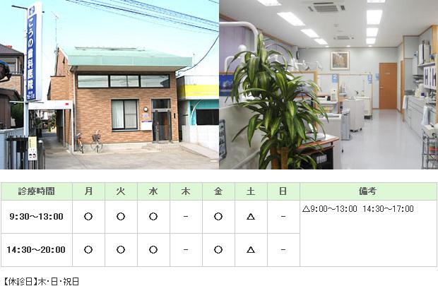 こうの歯科医院|さいたま市岩槻区|歯科