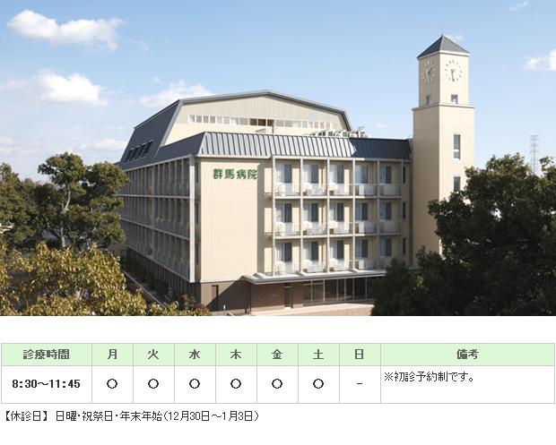 群馬病院|高崎市|総合病院