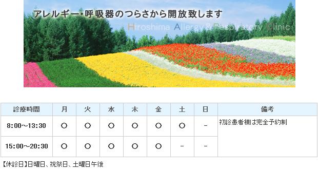 広島アレルギー呼吸器クリニック|広島市東区|アレルギー科
