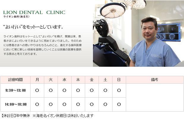 ライオン歯科|海老名市|歯科