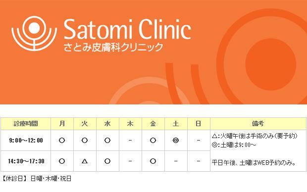 さとみ皮膚科クリニック|成田市|皮膚科