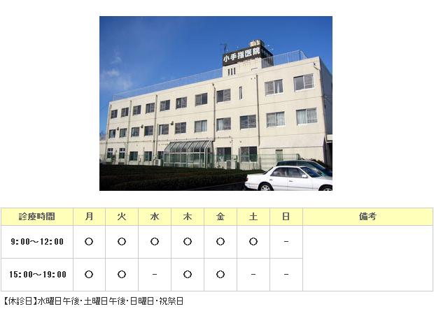 小手指医院|所沢市|総合病院