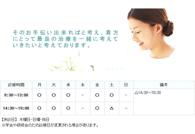 アイ歯科医院|豊中市|歯科
