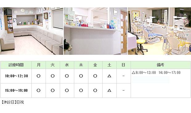 友愛歯科クリニック|磐田市|歯科