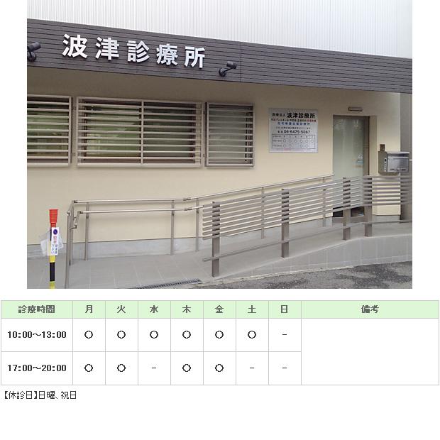波津診療所|大阪市西淀川区|内科