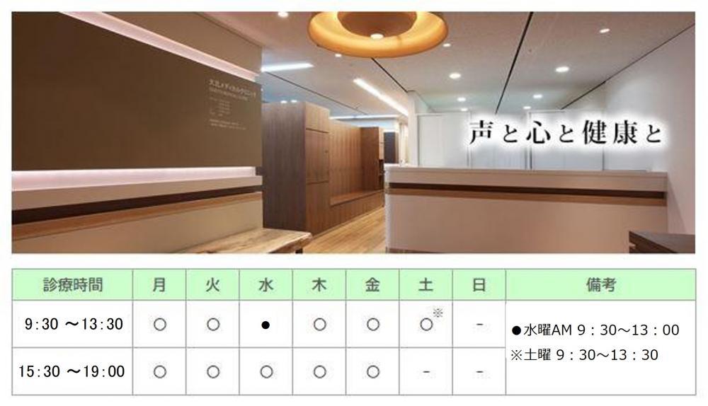 大北メディカルクリニック|大阪市北区|耳鼻咽喉科