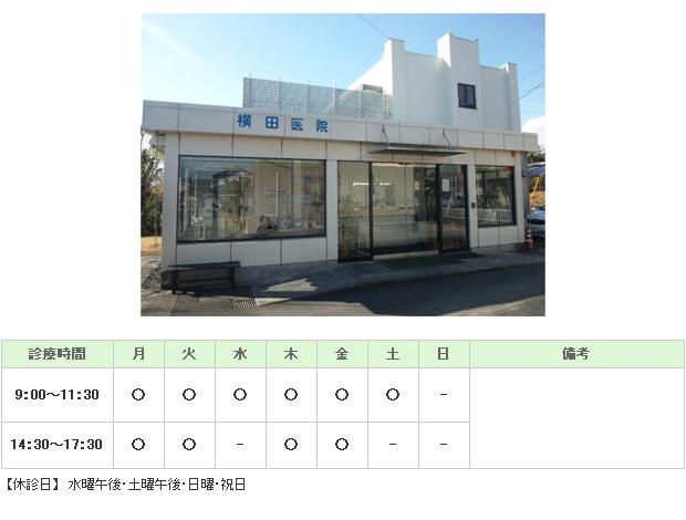 横田医院|日高市|内科