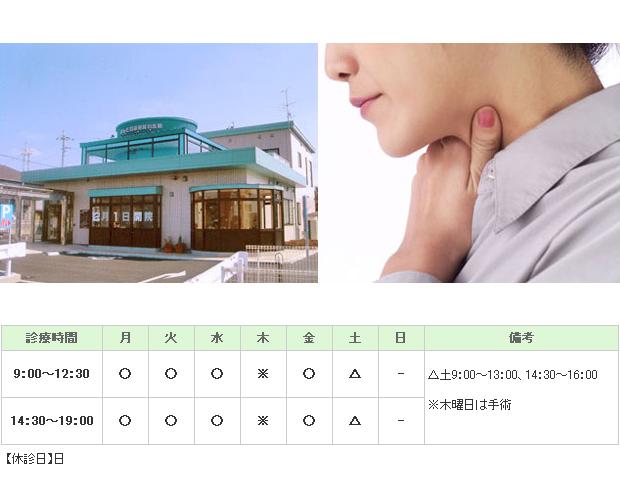 ほんだ耳鼻咽喉科医院|熊本市東区|耳鼻咽喉科