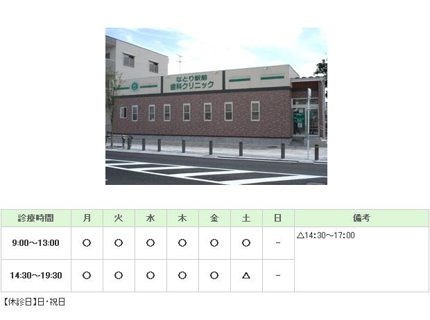 なとり駅前歯科クリニック|名取市|歯科