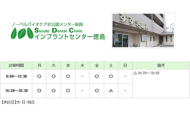 すずき歯科|徳島市|歯科