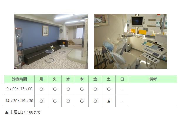 吉野デンタルクリニック|北区|歯科