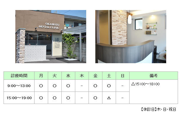 岡本歯科医院|柏原市|歯科