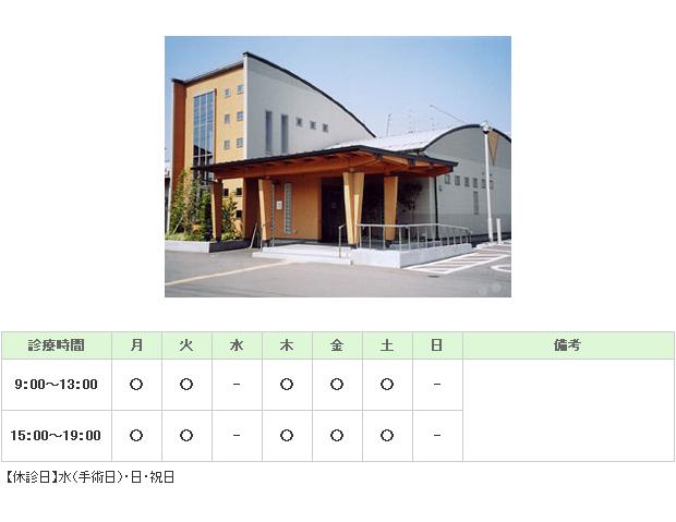 太田眼科|新潟市東区|眼科
