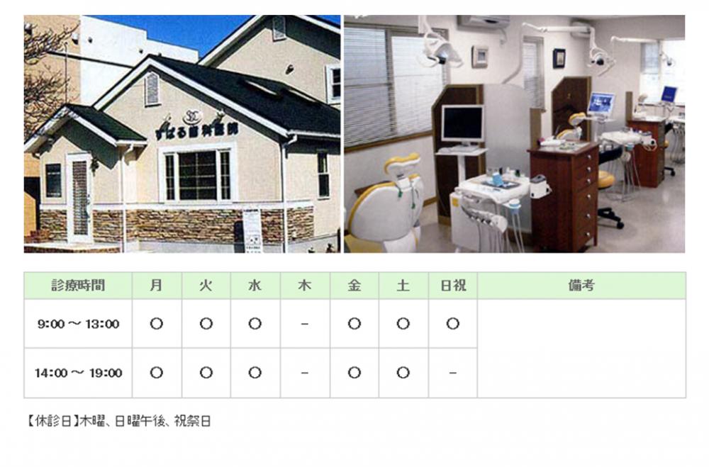 すばる歯科医院|印旛郡酒々井町|歯科