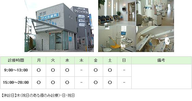 ふくら歯科診療所|八尾市|歯科