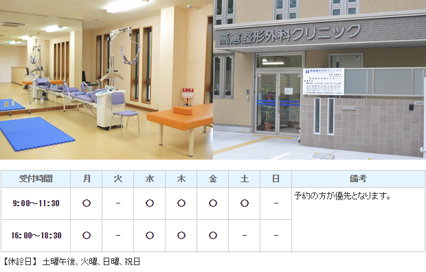 高倉整形外科クリニック|神戸市灘区|整形外科